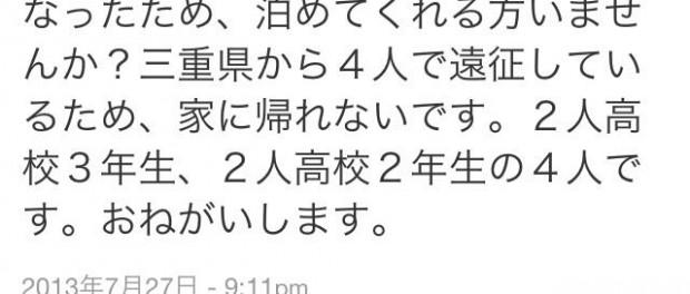 【ツイッター民大混乱】NEWSのコンサートが雨で翌日に延期 ジャニオタ「泊まる場所がない!誰か泊めて!!!」