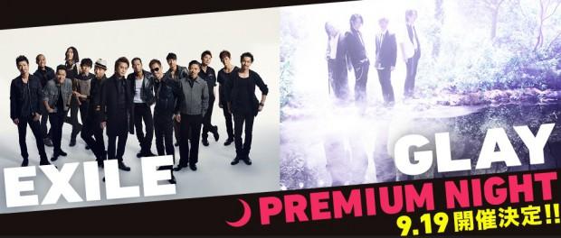 EXILEとGLAYがツーマンライブ…9月19日開催のテレ朝フェス追加公演「プレミアムナイト」