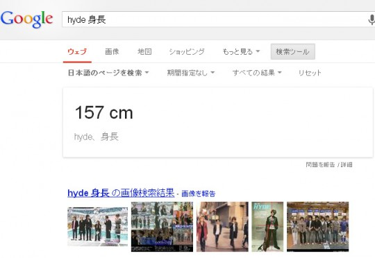 hyde-身長-google