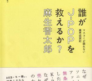 【衝撃】誰が「J-POP」を○したのか?ついに専門家がそのタブーに触れる!!!!!!!!!!!