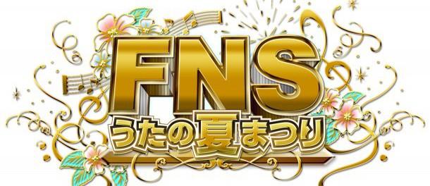 「 FNSうたの夏まつり 」に岩崎良美、真心ブラザーズ、榊いずみ、赤い公園・津野、山下久美子、横山剣、娘。ら追加