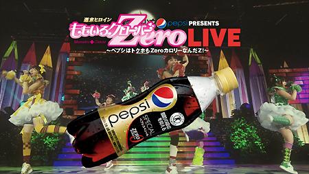"""【動画】ももクロ、Zならぬ""""Zero""""名義でライブ開催 『ももいろクローバーZero LIVE~ペプシはトクホもZeroカロリーなんだZ!~』"""