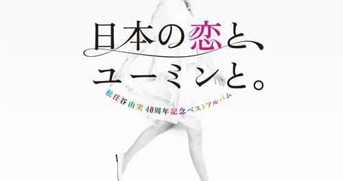 ユーミンのベスト盤がさらに上昇、映画「風立ちぬ」の主題歌「ひこうき雲」収録でジワリ…8/5付オリコン週間ランキング
