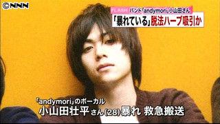 andymori・小山田壮平、河川に飛び降り重傷 解散ライブも中止に