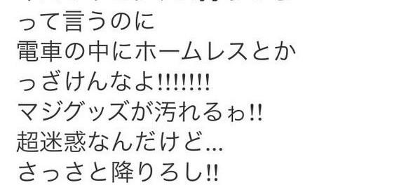 【炎上】ジャニオタ「電車の中にホームレスとか っざけんなよ!!!!!!!マジグッズが汚れるゎ!!」