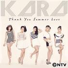 【韓流】お前ら、KARAとか少女時代ってもう興味ないのか? つか、K-POPってそもそも何だったんだろう…