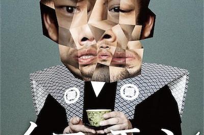THE YELLOW MONKEY 、ベストアルバムタイトルは「イエモン」! ジャケットには「野性爆弾」川島扮する「イエモン侍」が登場!