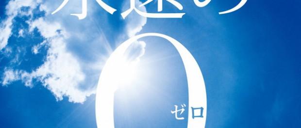 サザンオールスターズ23年ぶり映画主題歌!V6の岡田准一主演「永遠の0」にバラード「蛍」を提供