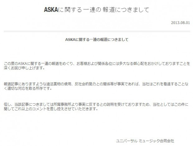 ASKAに関する一連の報道につきまして - UNIVERSAL MUSIC JAPAN