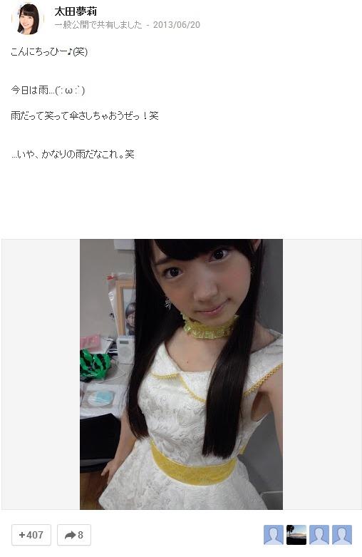 太田夢莉 - Google+ - こんにちっひー♪ 笑  今日は雨… ´  ω  `  雨だって笑って傘さしちゃおうぜっ!笑 …