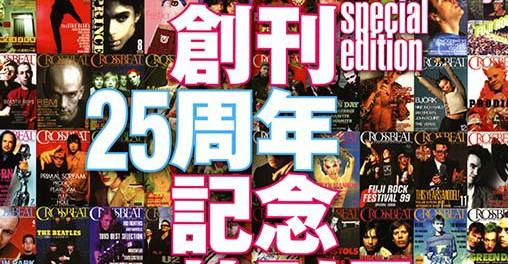 【音楽/出版】月刊音楽誌「クロスビート」が休刊
