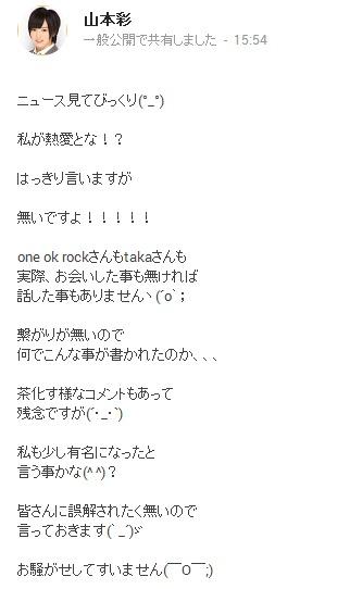 山本彩 - Google+ - ニュース見てびっくり °_°  私が熱愛とな!? はっきり言いますが 無いですよ!!!!! one ok…