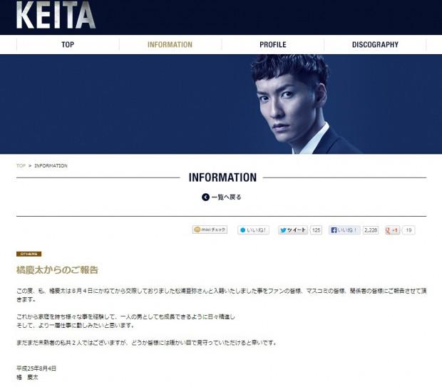 橘慶太からのご報告   INFORMATION   KEITA オフィシャルサイト