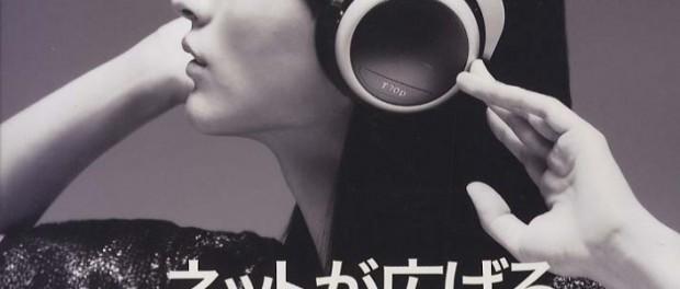 オススメの音楽の聴き方wwww
