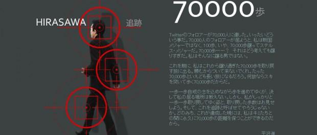 """P-MODELでおなじみ平沢進さん、フォロワー7万人突破で記念?""""7万歩""""配信イベント"""