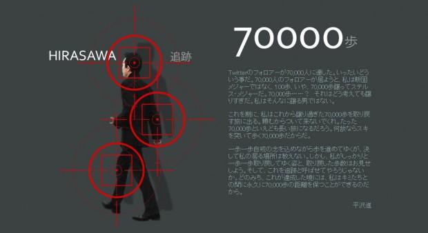 HIRASAWA追跡70000歩|The official site of Susumu Hirasawa P-MODEL
