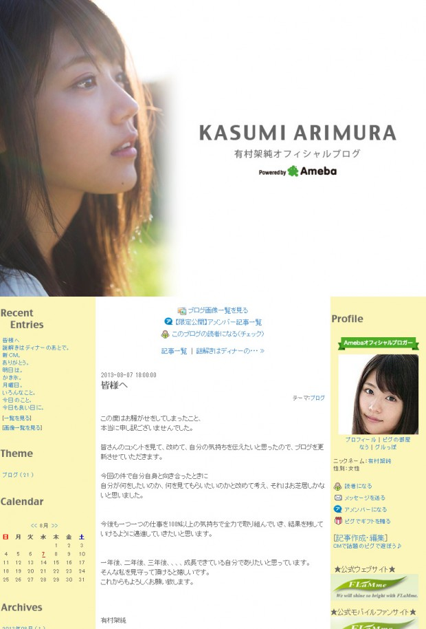 皆様へ|有村架純オフィシャルブログ Powered by Ameba