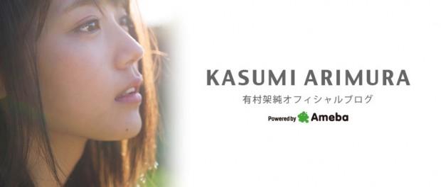 【じぇじぇ】 Hey! Say! JUMP 岡本圭人 とのキス写真をフライデーされたあまちゃん女優 有村架純 さんブログで謝罪
