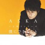 ASKA、新曲をYouTubeで公開へ
