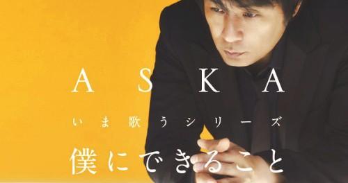 タレントNAOMI、チャゲアスASKAの近況綴る「病気は殆ど完治」「新曲作ってる」