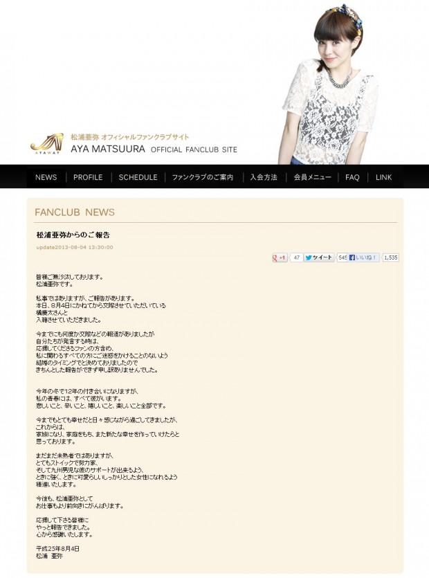 結婚コメント|松浦亜弥オフィシャルファンクラブ - Ayaway -