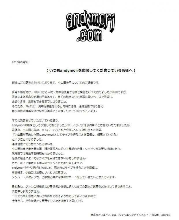 andymori official site