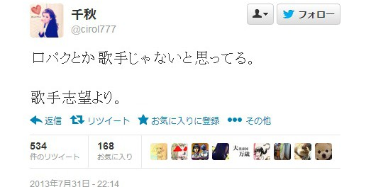 【FNSうたの夏まつり2013】「口パクとか歌手じゃないと思ってる。歌手志望より。」…千秋がTwitterで突然の「口パク」批判【動画】