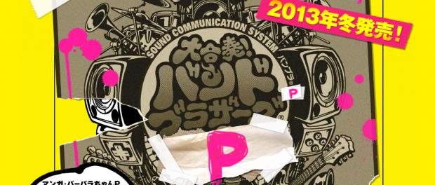 任天堂 『大合奏!バンドブラザーズ P』で新ボカロ誕生!