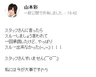NMB48山本彩、森進一の長男Taka(森田貴寛)との交際報道を完全否定「お会いした事も話した事もない」