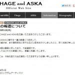 """【画像あり】ASKAの所属事務所が""""騒動""""を謝罪 一連の報道は否定「事実に反する」【薬物中毒報道】"""