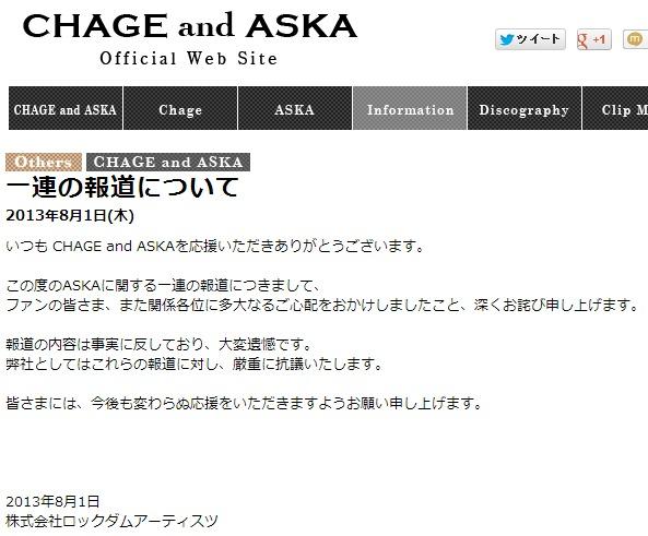 一連の報道について « CHAGE and ASKA Official Web Site