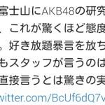【バカッター】富士山でホテル従業員がAKBを盗撮 → AKBの島田晴香がブチ切れると逆ギレ → 炎上