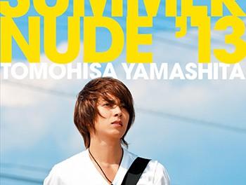 【動画】山下智久のシングル「SUMMER NUDE '13」が1位発進… 8/12付オリコン週間ランキング