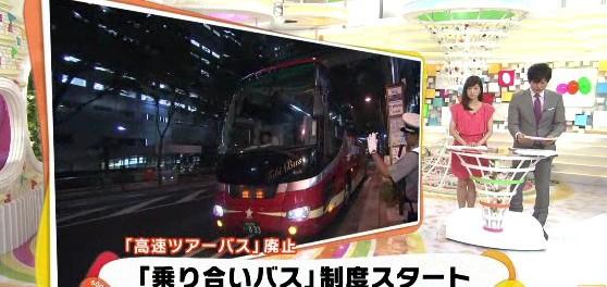 【悲報】高速ツアーバス廃止、安全基準の厳しい「乗り合いバス」に一本化【ライブ遠征組涙目】