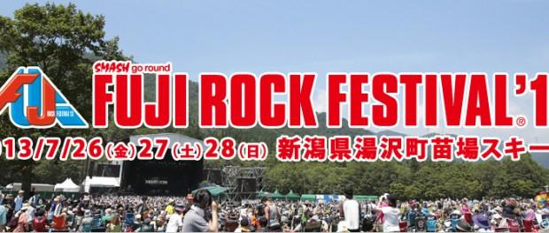 【FUJI ROCK FESTIVAL '13】広末涼子 夫・キャンドル・ジュン氏参加のフジロック会場で2人の息子と鬼ごっこ