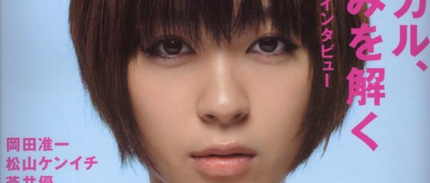 """宇多田ヒカルショック…助手席に座る""""夢""""果たせないまま"""