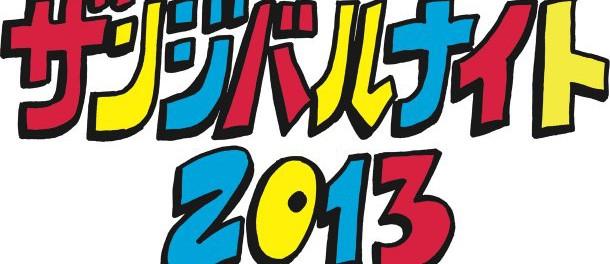 リリー・フランキー主催〈ザンジバルナイト2013〉 第3弾で小室哲哉、OKAMOTO'S、でんぱ組.inc、Negicco、マキタスポーツ追加