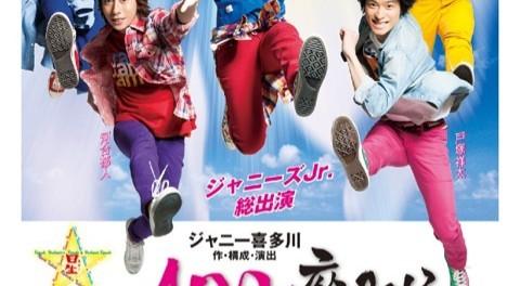 A.B.C-Z主演舞台「ABC座2013 ジャニーズ伝説」、応募殺到で追加公演決定