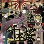 【悲報】AKBファン「千本桜はAKBの歌なのに、勝手にボカロの曲にされてる」→ニコ厨激怒!バトル勃発