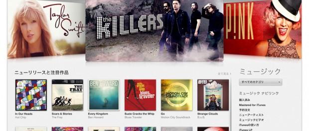 iTunesで音楽買い出したら、音楽聴くの捗りすぎワロタwwwwwww