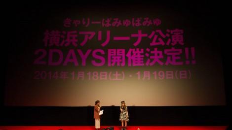 きゃりーぱみゅぱみゅ、初映画公開に感無量 来年の横浜アリーナ2日間公演も発表