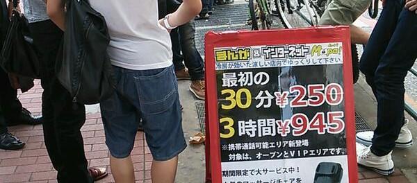 【Twitter】今度は新橋駅でHey! Say! JUMP盗撮される!!!!!!【画像】
