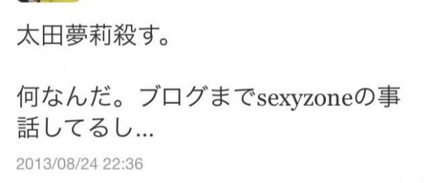 【悲報】美少女と話題のNMB太田夢莉ちゃん ジャニオタに殺害予告されるwwwwwww【画像】