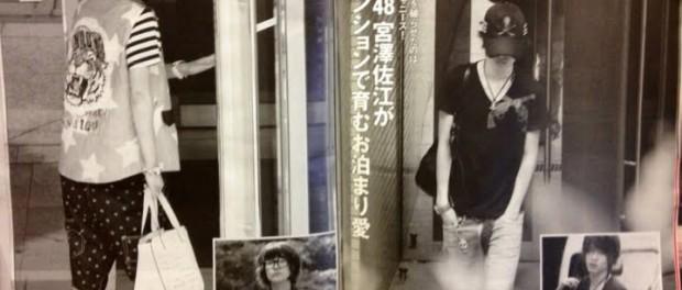 【衝撃】AKB48宮澤佐江のマンションにジャニーズ深澤辰哉がお泊り!!【週刊文春】