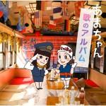 """待ってた!能年玲奈が""""CDデビュー"""" 歌入り劇中歌を集めた「あまちゃん 歌のアルバム」8月28日リリース"""