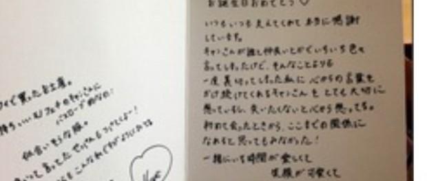 AKB峯岸みなみ(20)、金爆・喜矢武豊と二股疑惑「一度裏切って…」「失いたくない…」「ここまでの関係に…」