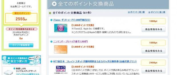 2000円分のiTunesギフトカード買ってくれ