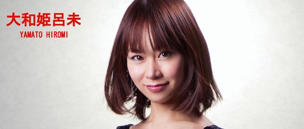 【朗報】 シンガーソングライターの大和姫呂未さんが、今日でデビュー8年目を迎える。