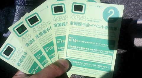 【事件】國吉美勇士(32) AKB48の握手券で詐欺をして逮捕