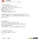 NMB48の木下百花(16)がファンに苦言 「いちいち炎上気にして我慢出来るほど大人じゃねーんだよ!」
